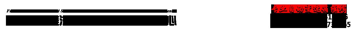 抚州变速箱维修_抚州变速箱养护_临川区变速器维修_变速箱专修_抚州汽车维修厂