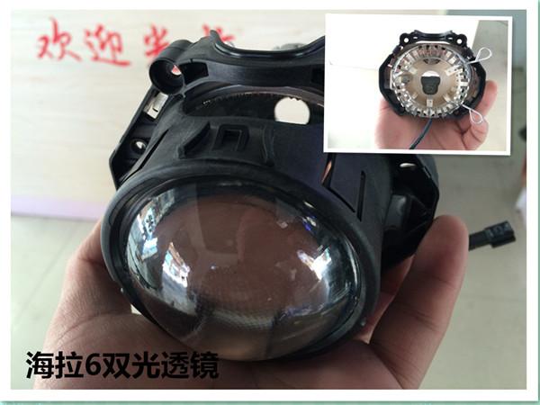 哈尔滨改灯 海拉6双光透镜