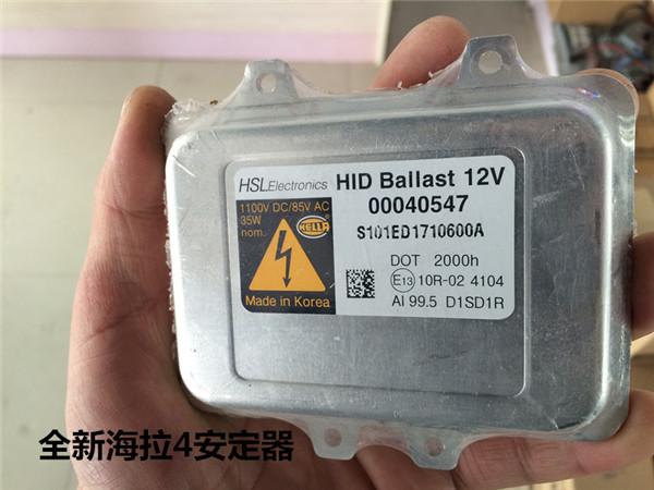 哈尔滨改灯 全新海拉4安定器