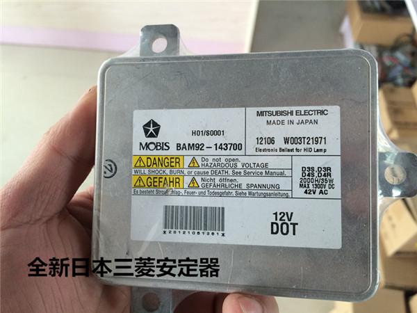 哈尔滨改灯 全新日本三菱安定器