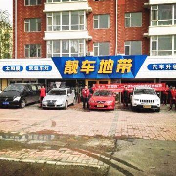 长春车灯改装:市面常见的透镜品牌