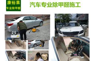 汽车专业除甲醛施工