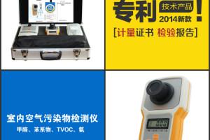 高精度甲醛检测仪