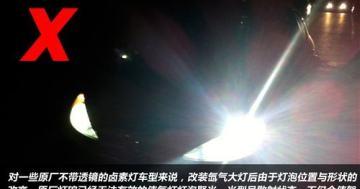 东莞改灯  透镜的改装及如何正确调节大灯高度