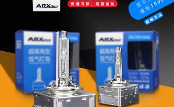 ARX(强弩)超高亮.高精准.氙气灯泡