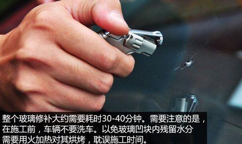汽车玻璃修复 汽车玻璃划痕修复