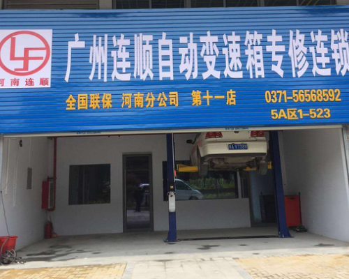 郑州变速箱维修