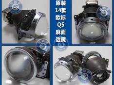 14款全新q5双光透镜——黄石蓝精灵改灯
