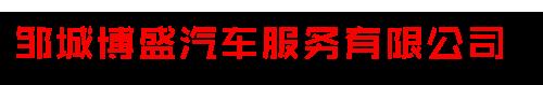 邹城汽车租赁公司