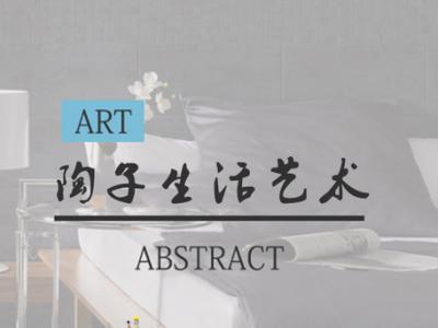 北京陶子文化艺术有限公司