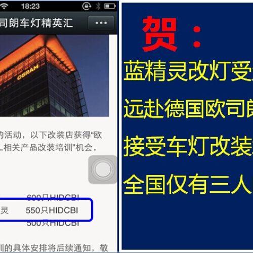贺蓝精灵受邀前往德国欧司朗总部参加改灯培训(中国仅有三个名额)