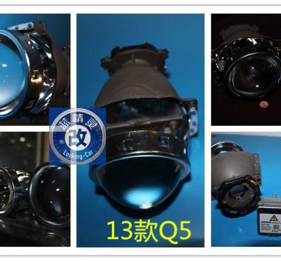 13款Q5双光透镜(螺纹镜面)