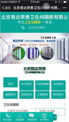 北京易达荣泰卫生间隔断有限公司