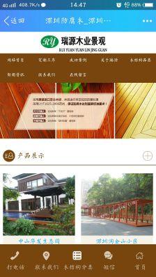 深圳市瑞源园林景观木业设计有限公司