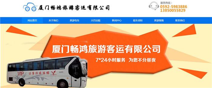廈門暢鴻旅游客運有限公司合作案例