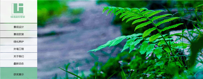 温州绿浦园艺有限公司合作案例