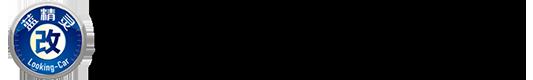 南京改灯|南京灯光改装与升级|南京氙气大灯透镜改装|南京改天使恶魔眼|南京汽车改灯日行灯