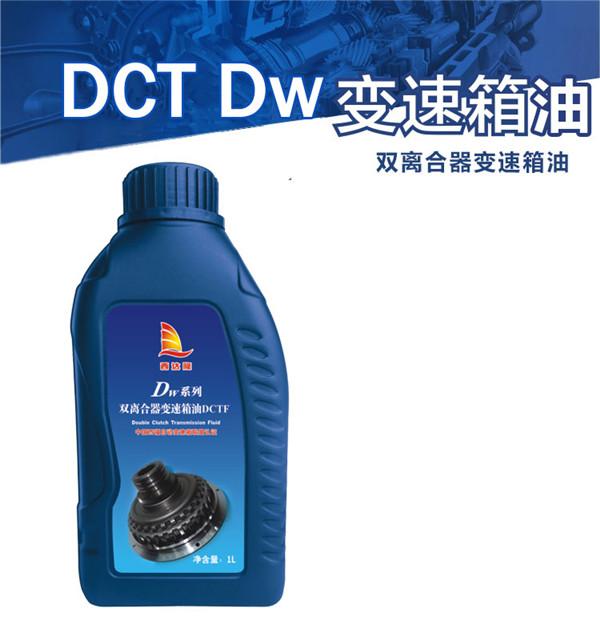 双离合变速箱油 DCT Dw