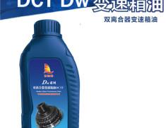 双离合变速箱油 DCT Dw1