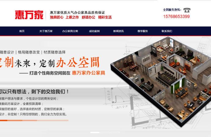 惠州惠万家办公家具厂