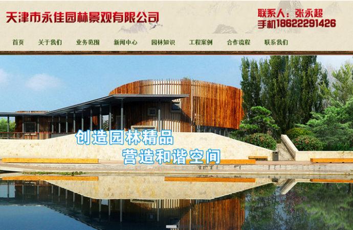 天津市永佳园林景观有限公司