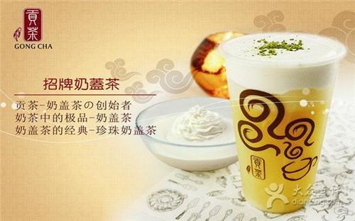 贡茶招牌奶盖茶