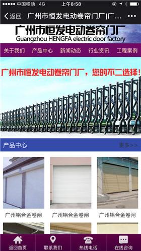 广州市恒发电动卷帘门厂