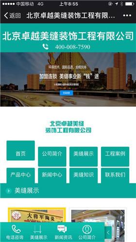 北京卓越美缝装饰工程有限公司