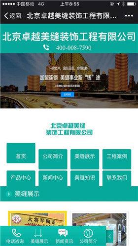 北京卓越美縫裝飾工程有限公司