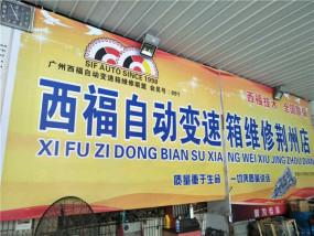 荆州自动变速箱维修