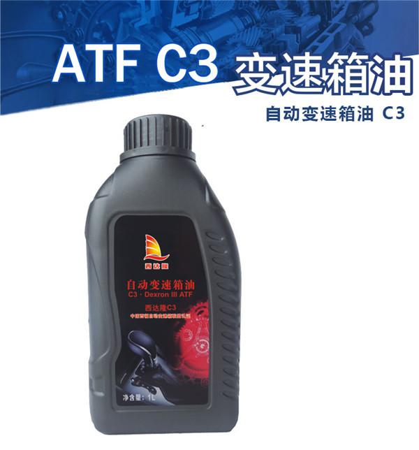 4 自动变速箱油 C3 ATF C3