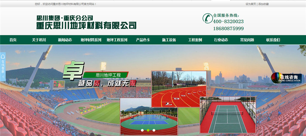 重庆思川地坪材料有限公司