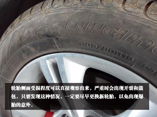 检查轮胎侧面及内沿是否破损
