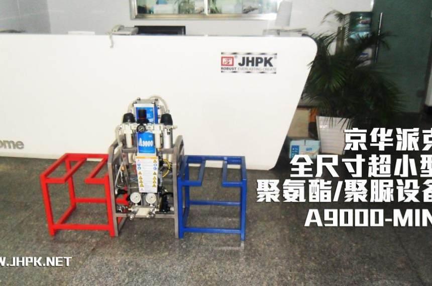 冷库喷涂专用小型聚氨酯喷涂机