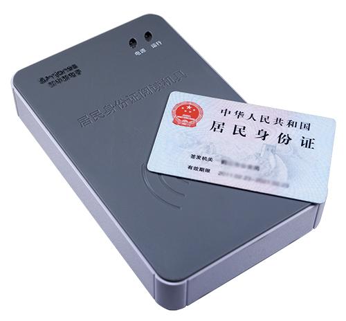 新中新F200A身份证阅读器