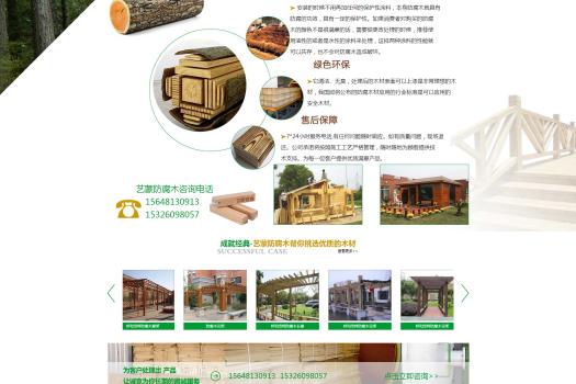 防腐木案例