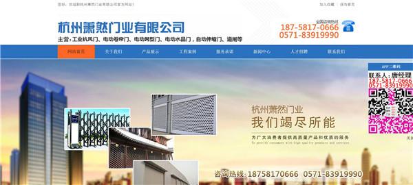 杭州蕭然門業有限公司案例