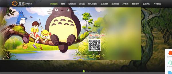 北京亮点墙绘案例