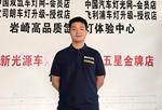 雷坤-车灯改装高级技师