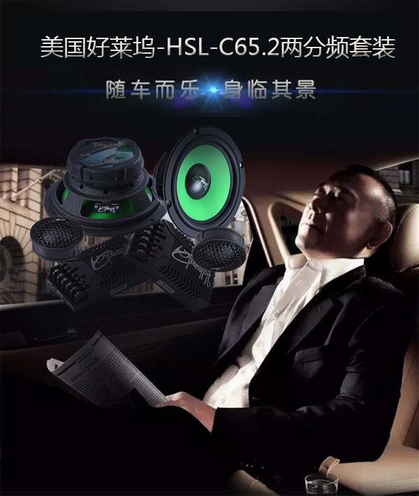 好莱坞HSL-C65.2两分频套装