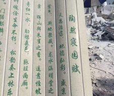 [米黄博猫游戏登录1960厂家]石材雕刻