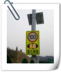 京承高速安装太阳能车速反馈仪