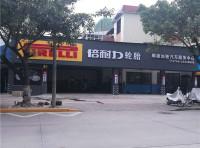 中山市顺雄加驰汽车轮胎服务中心