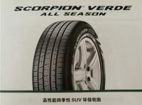 中山轮胎专卖