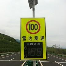 车速反馈标志(太阳能供电,固定式小尺寸)