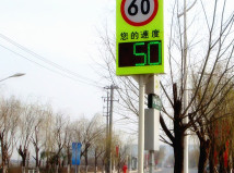车速反馈标志(市电供电,固定式中尺寸)