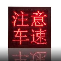 LED雷达测速显示屏