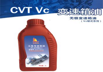无极变速箱油(VC链式系列) CVT VC