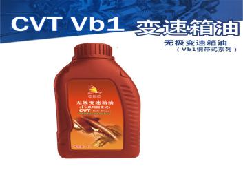 无极变速箱油(Vb1钢带式系列)CVT Vb1