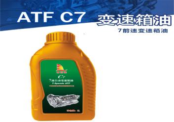 7前速变速箱油 ATF C7